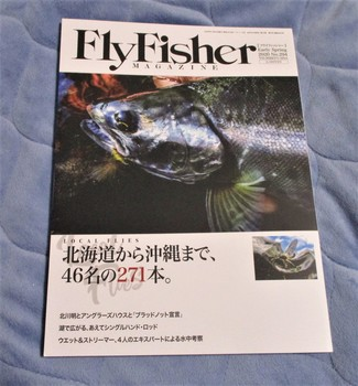 200122フライフィッシャー2020早春号 (3).JPG