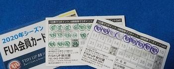 201020秋川湖スタンプカード (3).JPG