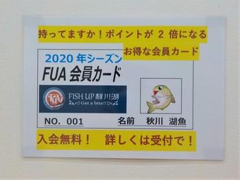 201021秋川湖 (44).JPG